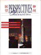Perspectives chinoises 7