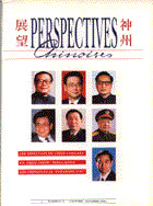 Perspectives chinoises 8/9
