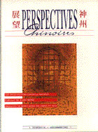 Perspectives chinoises 10