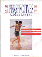 Perspectives chinoises 24
