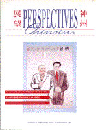 Perspectives chinoises 28