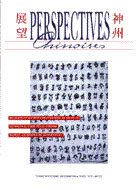 Perspectives chinoises 50