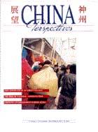 China Perspectives No. 2