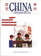 China Perspectives No. 6