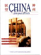 China Perspectives No. 15