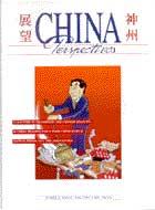 China Perspectives No. 16