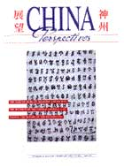 China Perspectives No. 21