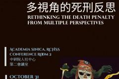張寧教授專題演講:多視角的死刑反思            Rethinking the Death Penalty from Multiple Perspectives